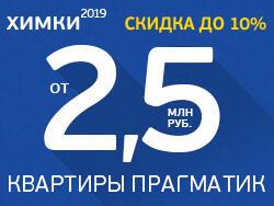 ЖК «Химки 2019» 26 мин от м. Петровско-Разумовская.